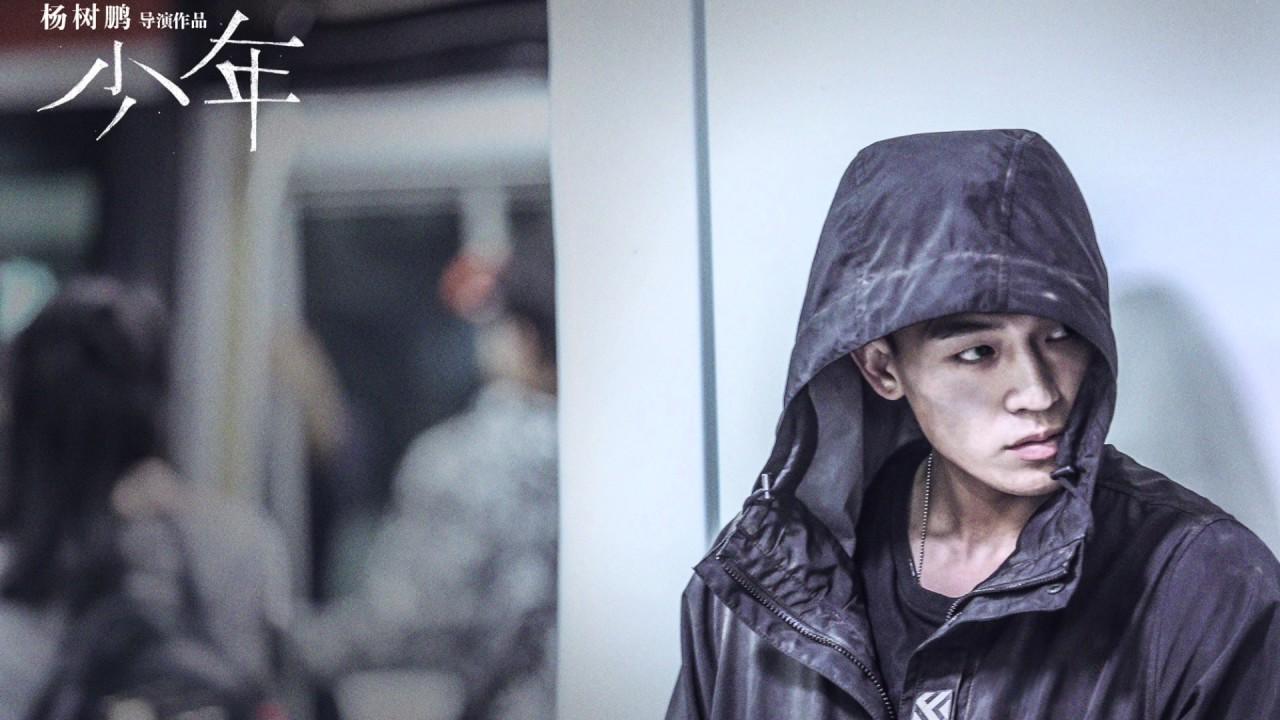 【HD】紅花會 - 兇猛 [歌詞字幕][電影《少年》推廣曲][完整高清音質] Blood of Youth Theme Song