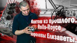 Фантом из прошлого. Rolls-Royce Королевы Елизаветы: ч-1 дефектовка.