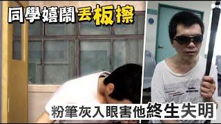同學嬉鬧丟板擦 粉筆灰入眼害他終生失明   台灣蘋果日報