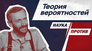 Алексей Савватеев против мифов о теории вероятностей // Наука против