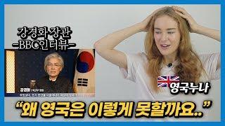 영국에서 난리난 한국 외교부장관의 'BBC 인터뷰'를 본 영국여자 반응은?