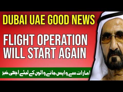 Dubai UAE Good News Emirates Airline Flight Operation Will Start  From 6th April