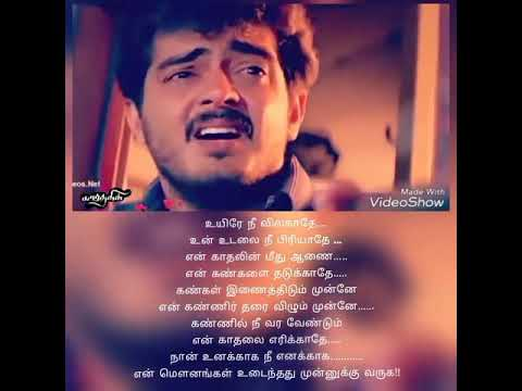 Uyire Nee Vilagathey | Tamil Cut Song | DSK CREATIONS