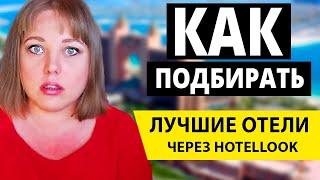 Обзор Hotellook как выгодно найти и забронировать отель Как выбрать отель Отдых отель