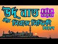 পীর মৌলানা মোহাম্মাদ সিরাজ সিদ্দিকী আলকুরাইশী//pir siraj siddique new hd video naath//islamic voice