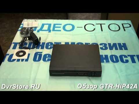 видео: Гибридный регистратор gtr hip42a