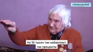 ❗️В Саратовской области 96-летняя ветеран ВОВ живет и перебивается с пенсии на пенсию.