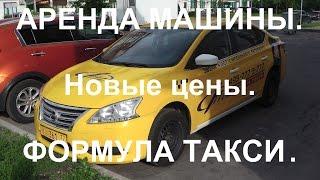 Формула такси. Аренда машины.(, 2016-06-14T17:36:02.000Z)