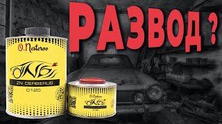 МОЖНО или нет красить на ЦИНК ОНБ  1 в Мире цинк для авто