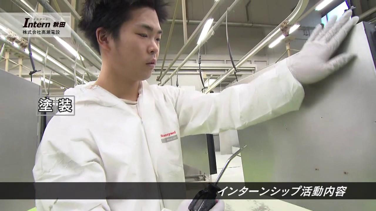 動画サムネイル:株式会社高瀬電設