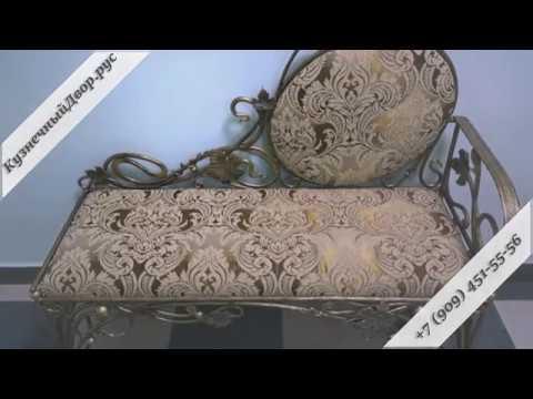 Кованая мебель на заказ, быстро качественно не дорого.