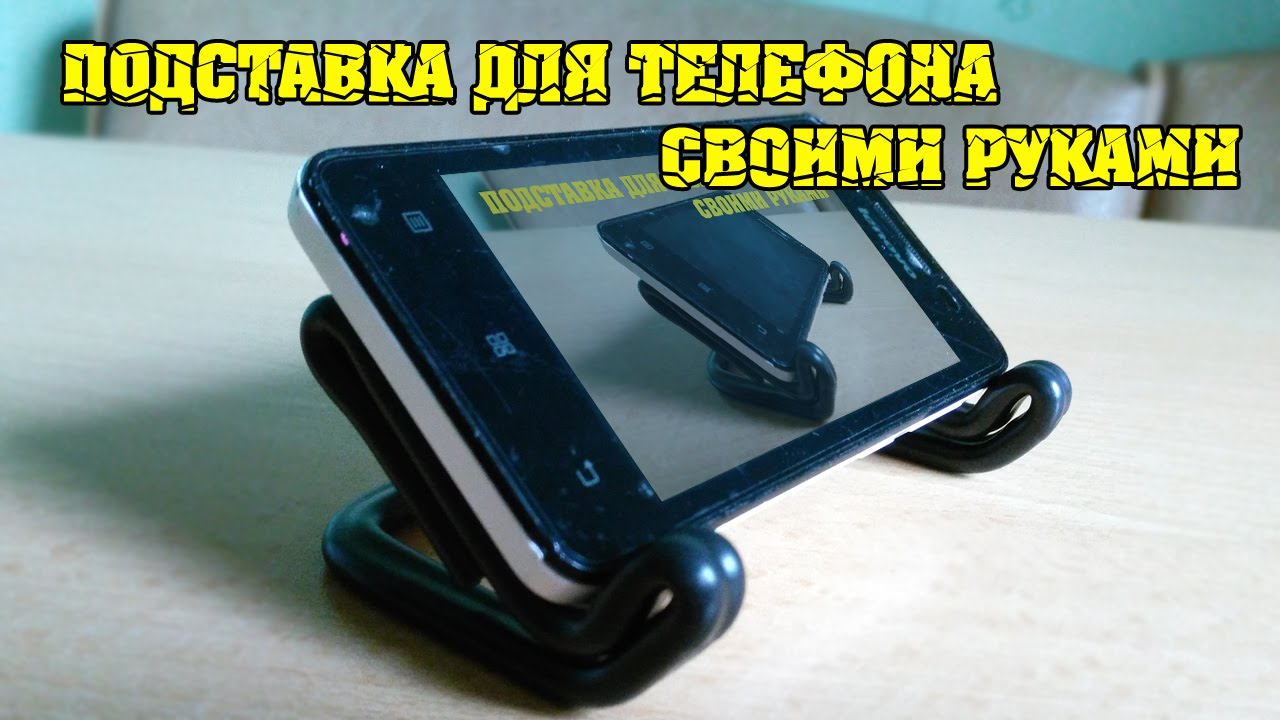 Крепеж телефона своими руками