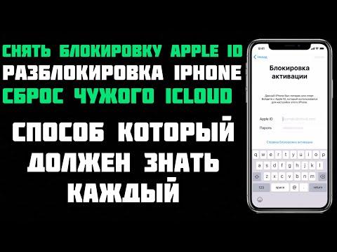 Вопрос: Как обойти блокировку активации iCloud на iPhone или iPad?
