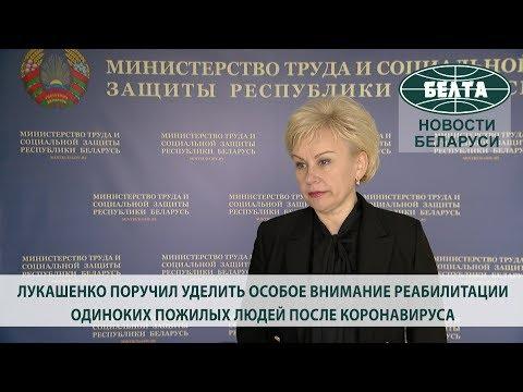 Лукашенко поручил уделить особое внимание реабилитации одиноких пожилых людей после коронавируса