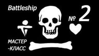 Игра МОРСКОЙ БОЙ - онлайн. УРОК - II. Учимся играть и выигрывать.(Учимся расставлять и искать корабли. СТРАТЕГИЯ и ТАКТИКА. УРОК - I: http://www.youtube.com/watch?v=FJ1_o_-CpVA. Скачать бесплатно..., 2015-12-07T20:44:21.000Z)