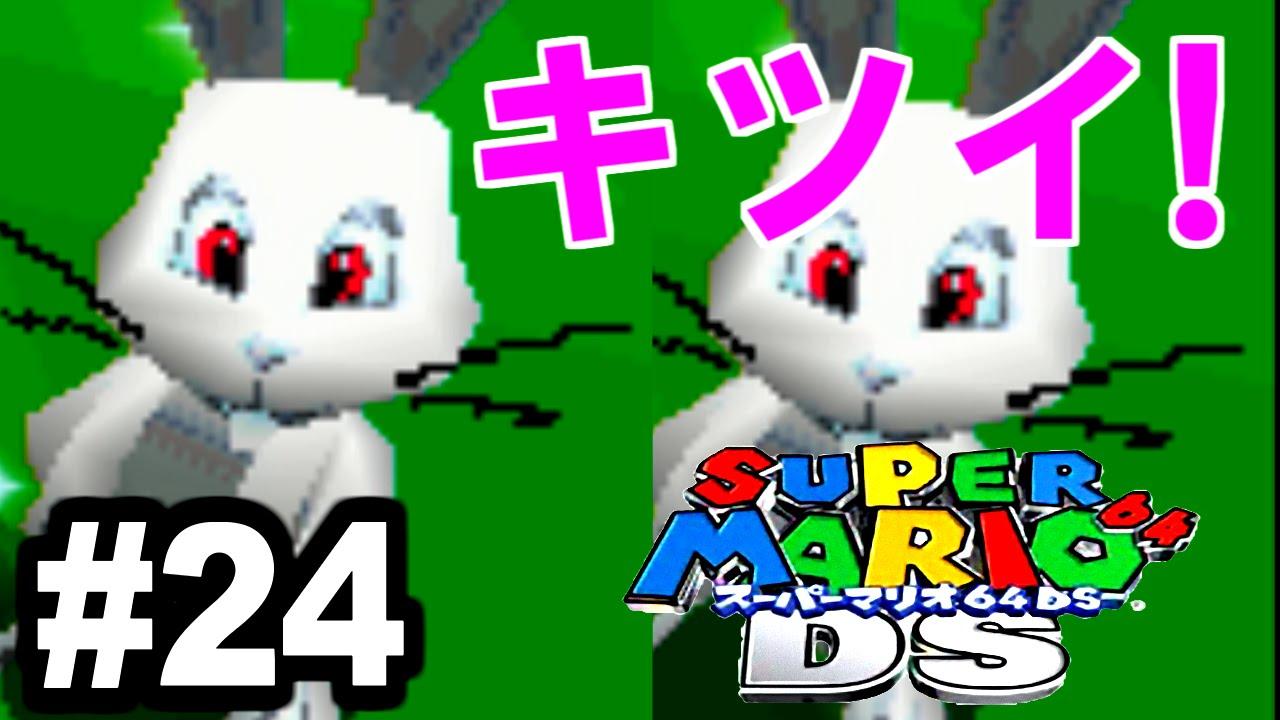 スーパー マリオ 64ds ダウンロード