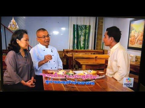"STARTUP มือโปร EP.17 ตอน""จากเด็กบ้านนอกสู้ชีวิต สู่เจ้าของธุรกิจร้านอาหาร""ออกอากาศทาง Voice TV 21"