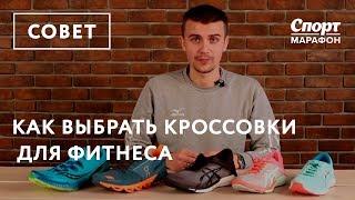видео Выбираем женские и мужские беговые кроссовки для новичков