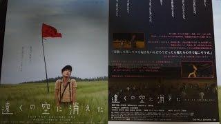遠くの空に消えた A 2007 映画チラシ 2007年8月18日公開 【映画鑑賞&グ...