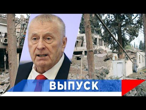Жириновский: Надо успокоить народ в Карабахе!