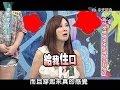 2013.10.24康熙來了完整版 嗲聲嗲氣就註定惹人厭!?