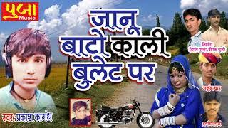 Best Rajasthani DJ Song 2018 - जानू बाटो काली बुलेट पर - Marwadi DJ Bullet Song - Audio Song