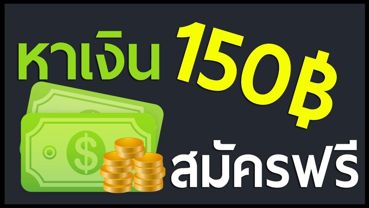 ถอนโชว์ 150฿ {$5 USD} หาเงินออนไลน์เข้า PayPal!!