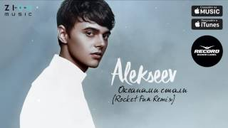 Alekseev Океанами стали Rocket Fun Remix