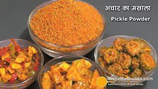 Achar ka Masala  अचर मसल - अचर य अचर सबज बनन क लय Pickle Masala Ingredients