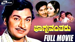 Bhagyavantharu-ಭಾಗ್ಯವಂತರು |Kannada Full HD Movie| FEAT: Dr.RAJKUMAR,B.SAROJADEVI,ASHOK