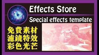 【Filter Effects】滤镜特效 / Beauty Light 彩色光芒 / effects store 特效素材