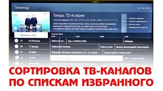 сортировка ТВ-каналов по спискам избранного