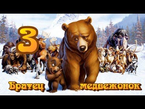 Disney s Brother Bear Братец медвежонок дата выхода
