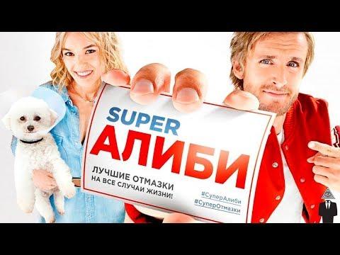 """Фильм """"Super Алиби"""" Подборка лучших смешных моментов"""