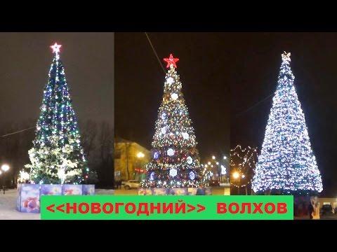 новогодний Волхов