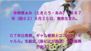 このビデオの情報時東ぁみ結婚!お相手は、サイコ・ル・シェイムDAI...