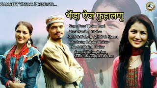 Latest Himachali song 2019 Bheda  Eje Phuhalnu By Paras Thakur Lagal Music Sandeep Thakur