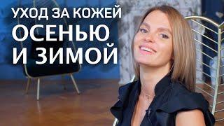 Как ухаживать за кожей лица осенью и зимой Секреты и лайфхаки от Маши Семёновой