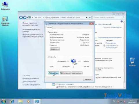 Сетевые настройки в Windows 7 (8/14)