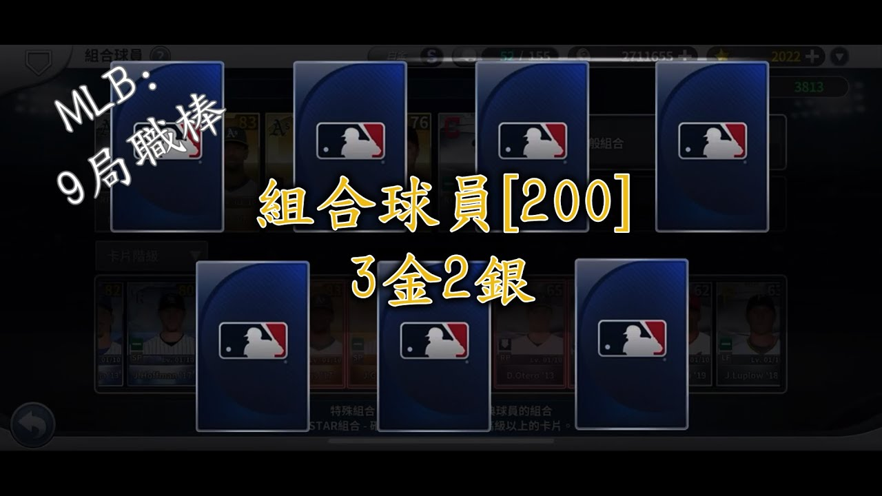 【CronL】9局職棒20{MLB 9 INNINGS 20} - PART245 : 組合球員[200] (3金2銀) - YouTube
