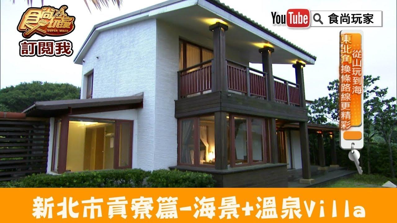 【新北市貢寮】新開Villa海景+溫泉雙享受!福容大飯店福隆貝悅 食尚玩家 - YouTube