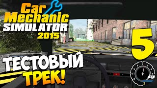 Шаманим в Car Mechanic Simulator 2015. Часть 5 | Тестовый трек!