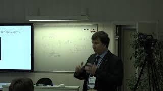 Урок физики, Скрипкин В. Е., 2018
