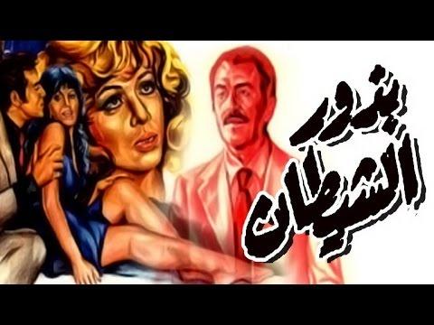 بذور الشيطان - Bezor El Shaytan thumbnail