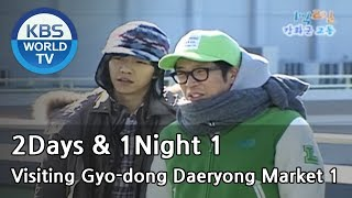 2 Days and 1 Night Season 1 | 1박 2일 시즌 1 - Visiting Gyo-dong Daeryong Market, part 1