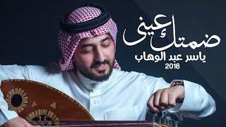 ياسر عبد الوهاب - ضمتك عيني - (official audio ) | Yaser Abd Alwahab - (EXCLUSIVE) | 2018