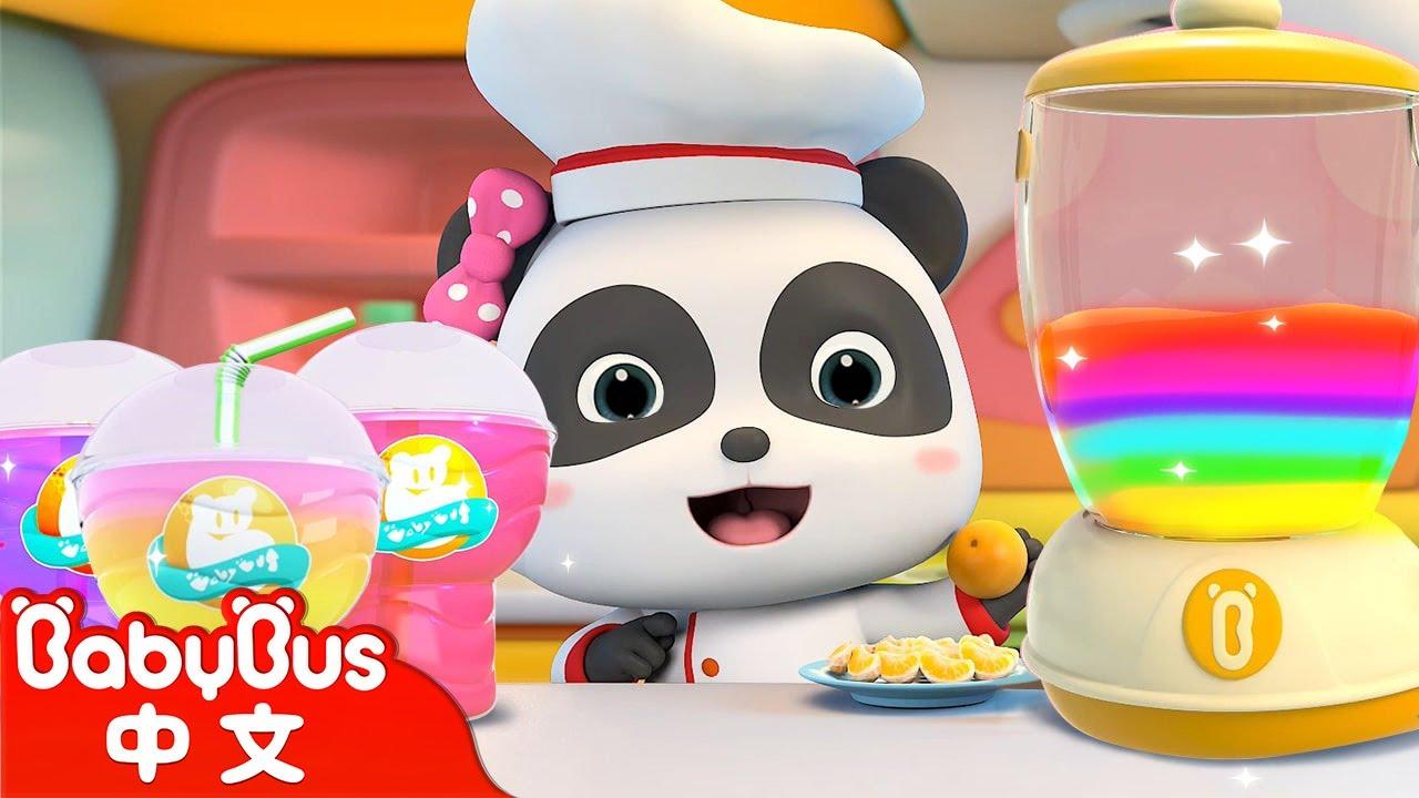 酸酸甜甜的果汁🍹| 顏色認知 - Colors Song | 美食小當家 | 兒歌, 童謠 | 卡通, 動畫 | Nursery Rhymes | 寶寶巴士 | BabyBus