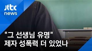 """제자 상대 성폭력한 교사 파면…졸업생 """"그 선생님 유명…"""