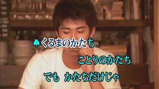 Wii カラオケ U - (カバー) いっしょにつくったら / 横山だいすけ、三谷たくみ (原曲key) 歌ってみた 三谷たくみ 検索動画 46