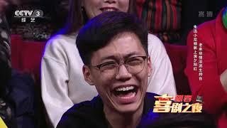 [2019新春喜剧之夜]《当我们老了》 表演:朱迅 尼格买提 杨帆 等| CCTV综艺